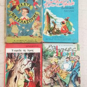 παιδικά παραμύθια δεκαετίας 1960-1970