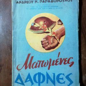 ΜΑΤΩΜΕΝΕΣ ΔΑΦΝΕΣ 1952 του Ανδρέα Ν. Παπαδόπουλου