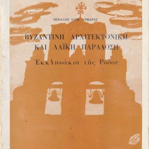 Βυζαντινή Αρχιτεκτονική και Λαϊκή Παράδοση, Εκκλησάκια της Ρόδου.
