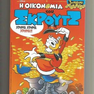 Η ΟΙΚΟΝΟΜΙΑ ΤΟΥ ΣΚΡΟΥΤΖ #3