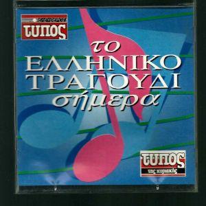 CD - Το Ελληνικό τραγούδι σήμερα
