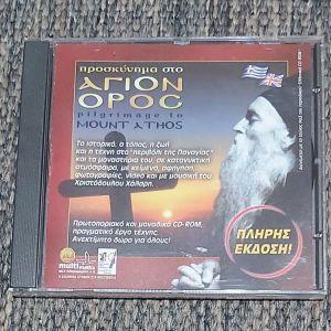 ΠΡΟΣΚΥΝΗΜΑ ΣΤΟ ΑΓΙΟ ΟΡΟΣ ΑΧΡΗΣΙΜΟΠΟΙΗΤΟ CD - ROM