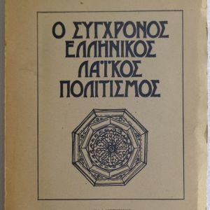 ΜΕΡΑΚΛΗΣ Γ. ΜΙΧΑΛΗΣ  Ο σύγχρονος Ελληνικός λαϊκός πολιτισμός   Καλλιτεχνικό Πνευματικό Κέντρο Ώρα  ΠΡΩΤΗ ΕΚΔΟΣΗ, Αθήνα, 1973  126 σ.  Έκδοση χαρτόδετη.   Ωραίο αντίτυπο.