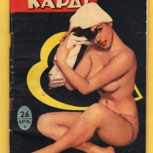 Νεανικό πολυσέλιδο περιοδικό ''ΧΤΥΠΟΚΑΡΔΙ'' πικάντικης ύλης του 1957 σε άριστη κατάσταση (20 ευρώ)