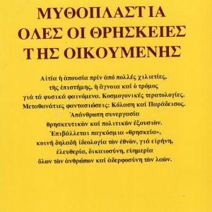 Μυθοοπλασία όλες οι θρησκείες της οικουμένης, Κυριάκος Σιμόπουλος