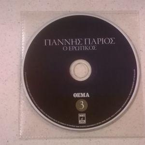 CD ( 1 ) Γιάννης Πάριος - Ο Ερωτικός