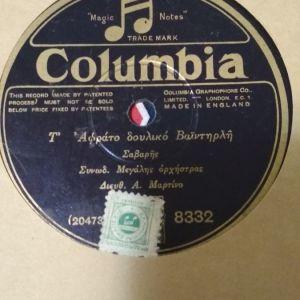 """Δίσκος γραμμοφώνου 1929 με """"γραμματόσημο"""" Αφοί Λαμπρόπουλοι"""""""