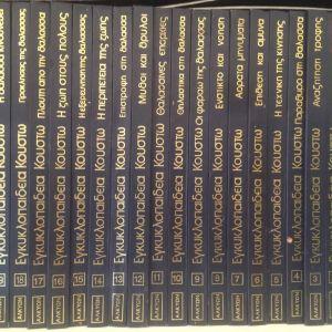 Εγκυκλοπαίδεια Κουστώ (πληρης 20 τόμοι)