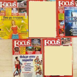 Περιοδικά Focus