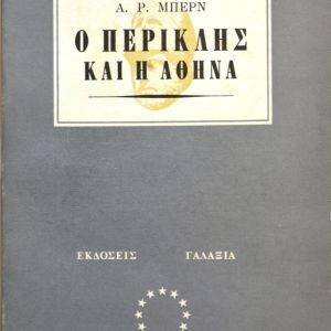 Ο Περικλής και η Αθήνα - Α.Ρ. Μπερν -  Μετάφραση Πέτρου Αναγνωστόπουλου - 1970