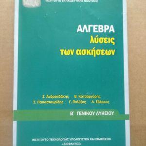 Άλγεβρα λύσεις των ασκήσεων Σ. Ανδρεαδάκης