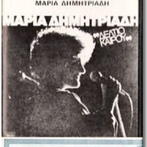 Μαρία Δημητριάδη - Δελτίο Καιρού (σφραγισμένη κασέτα)