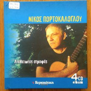 Νίκος Πορτοκάλογλου - Ατέλειωτες στροφές set 4 cd