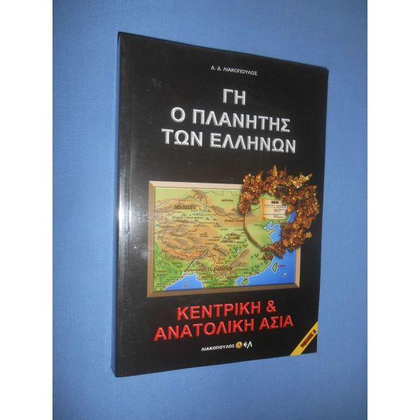 gi o planitis ton ellinon - kentriki ke anatoliki asia