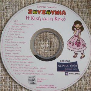 CD Παιδικα Τραγουδια *ΖΟΥΖΟΥΝΙΑ.* Ν- 2.