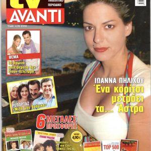 ΠΕΡΙΟΔΙΚΟ TV AVANTI