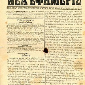 Νέα Εφημερίς, Έτος Γ', τεύχος 97, Αθήνα 6 Απριλίου 1884, Σπάνια συλλεκτική εφημερίδα έντυπα εφήμερα αντίκες