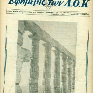 """ΠΑΛΙΑ ΠΕΡΙΟΔΙΚΑ. """" ΕΦΗΜΕΡΙΣ ΤΩΝ Λ.Ο.Κ."""" Αθήνα , 1952. Φύλλον 6ο, Ετους Δ΄, μηνιαίου δελτίου Μονάδος Καταδρομών.Σελίδες 24. Πλήρες και σε πολύ καλή κατάσταση."""