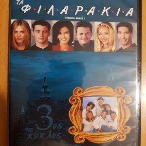 ΤΑ ΦΙΛΑΡΑΚΙΑ-Γ ΚΥΚΛΟΣ-4 DVD
