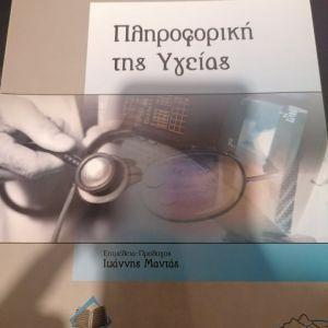 πληροφορική της υγείας- Ιωάννης Μαντάς