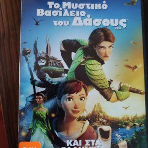 Το Μυστικό Βασίλειο του Δάσους DVD
