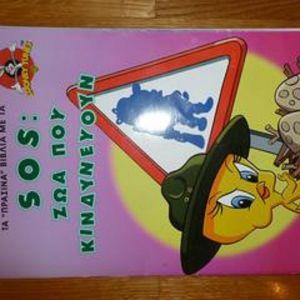 βιβλιο παιδικο