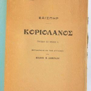 Κοριολάνος, Σαίξπηρ.  υπό Μιχ.Ν.Δαμίραλη. Εκδοτικός Οίκος Γ. Φέξη. Λογοτεχνική Βιβλιοθήκη Φέξη. 1911