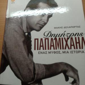 Βιογραφία του Δημήτρη Παπαμιχαήλ