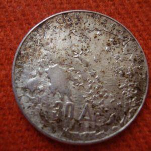 30 ΕΛΛΗΝΙΚΕΣ ΔΡΑΧΜΕΣ - ΑΣΗΜΙ - 1963