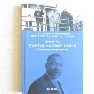 Μαρτιν Λουθερ Κινγκ - Δολοφονιες που συγκλονισαν τον κοσμο