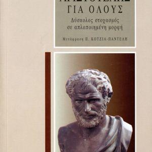 Ο Αριστοτέλης για όλους, δύσκολος στοχασμός σε απλοποιημένη μορφή, Adler Mortimer, Εκδόσεις Παπαδήμα 2001, Έλληνες Φιλόσοφοι Αρχαία Ελληνική Φιλοσοφία