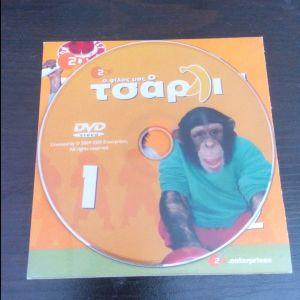DVD 1. Ο φίλος μας, ο τσάρλι