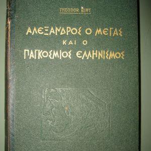 Theodor Birt: Αλέξανδρος ο Μέγας και ο παγκόσμιος Ελληνισμός