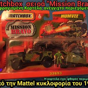 Matchbox σειρά Mission Bravo Mattel 1998 Σφραγισμένο Military Humvee vehicle RARE Toy