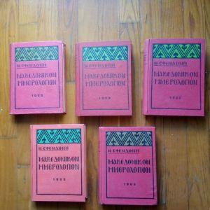 Μακεδονικά ημερολόγια.