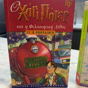 Harry  Potter 1 έκδοση