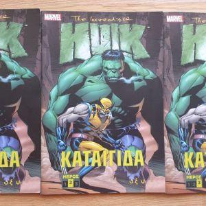The Incredible Hulk - Καταιγίδα (Τόμοι 1+2+3) David Peter