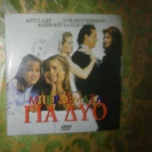 DVD ΜΠΕΡΔΕΜΑΤΑ ΓΙΑ ΔΥΟ