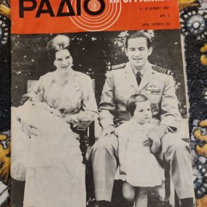 Ραδιοπρόγραμμα, τεύχος 233 / 1967, Βασιλειάς Κωνσταντίνος Άννα Μαρία παιδί Πιάνο Αντίοχος Ευαγγελάτος Παύλος Νιρβάνας θέατρο Ολυμπιακοί Αγώνες Κανάρης Χίος Βασιλική Οικογένεια