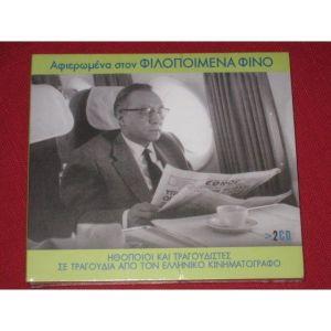 ΑΦΙΕΡΩΜΕΝΑ ΣΤΟΝ ΦΙΛΟΠΟΙΜΕΝΑ ΦΙΝΟ (2CD)