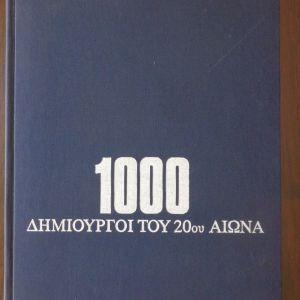 1000  ΔΗΜΙΟΥΡΓΟΙ  ΤΟΥ  20ου  ΑΙΩΝΑ   Περιοδικό  Ταχυδρόμος  1992.  208 σ.   ΠΛΗΡΗΣ  ΣΕΙΡΑ  Δεμένα μαζί τα 10 τεύχη του αφιερώματος   (συνεχόμενη  σελιδαρίθμηση)   Πανόδετο.   Κατάσταση:  Πολύ καλή