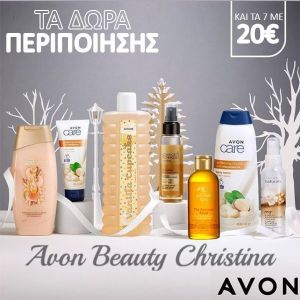 Avon Σετ 7 Προϊόντων με 20€