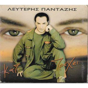 CD / ΛΕΥΤΕΡΗΣ ΠΑΝΤΑΖΗΣ  / ΚΑΤΙ ΤΡΕΧΕΙ / ORITGINAL CD