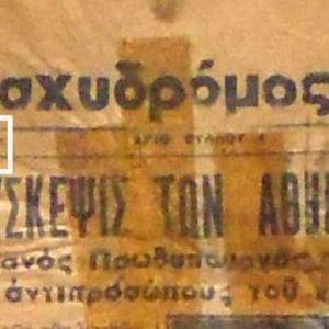 Ο ΤΑΧΥΔΡΟΜΟΣ ΕΝΤΥΠΟ 1944