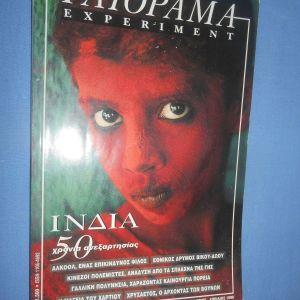 ΓΑΙΟΡΑΜΑ - EXPERIMENT - ΜΑΡΤΙΟΣ ΑΠΡΙΛΙΟΣ 1998 - ΙΝΔΙΑ