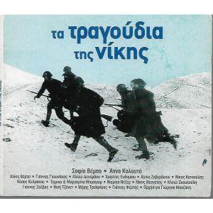 2 CD / ΤΑ  ΤΡΑΓΟΎΔΙΑ ΤΗΣ ΝΙΚΗΣ