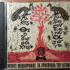 5 CD με Ελληνικά τραγούδια