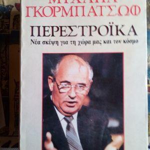 Γκορπατσοφ (500 σελ)