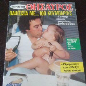 Περιοδικό Οικογενειακός Θησαυρός Βοσκόπουλος