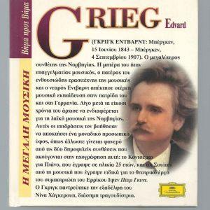 CD & βιβλίο - Edvard Grieg